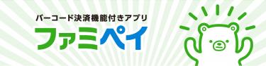ファミペイ(FamiPay)のお得な使い方 クレジットカード登録とチャージの方法