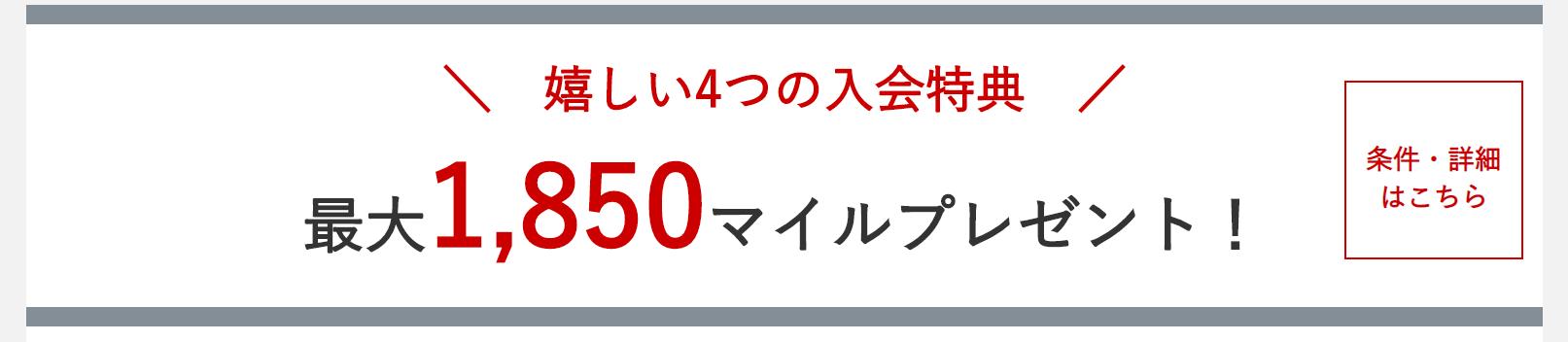 JALカードSuicaのキャンペーン