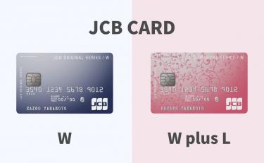 JCB CARD W/Plus Lにする理由|JCB最強のカードと言われる納得の特典