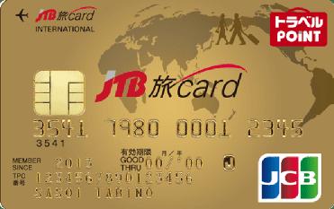JTB旅カード JCB GOLD