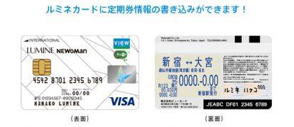 ルミネカードの定期券機能