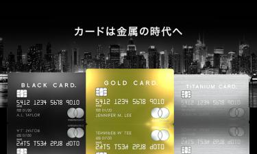 ラグジュアリーカードの種類|ポイント還元、特典優待で最強はどれか徹底比較
