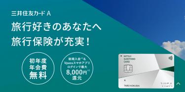 三井住友カードAのメリット|他カードとの違いやお得なポイントを徹底比較