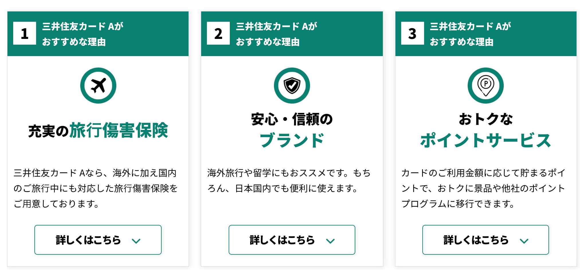 三井住友カードAのメリット