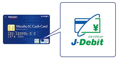 みずほのJ-debit