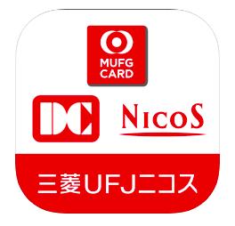 三菱UFJニコスアプリのイメージ