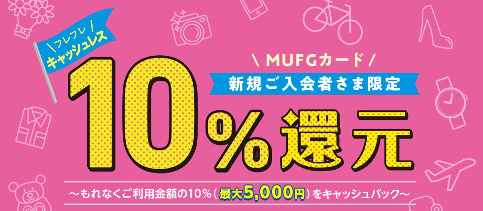 MUFGカードゴールド新規入会キャンペーン