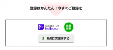 NICOSカードのNet Branch(ネットブランチ)でできること・できないこと