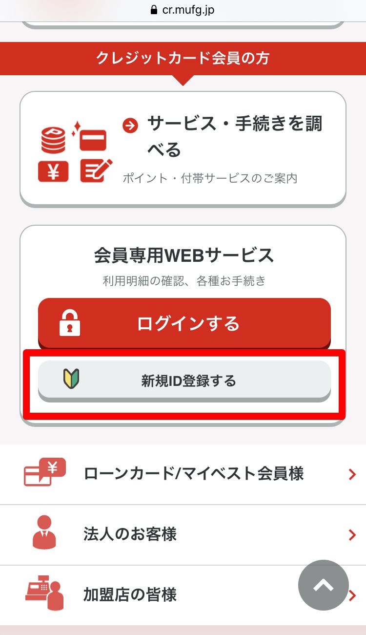 Net Branchの登録3