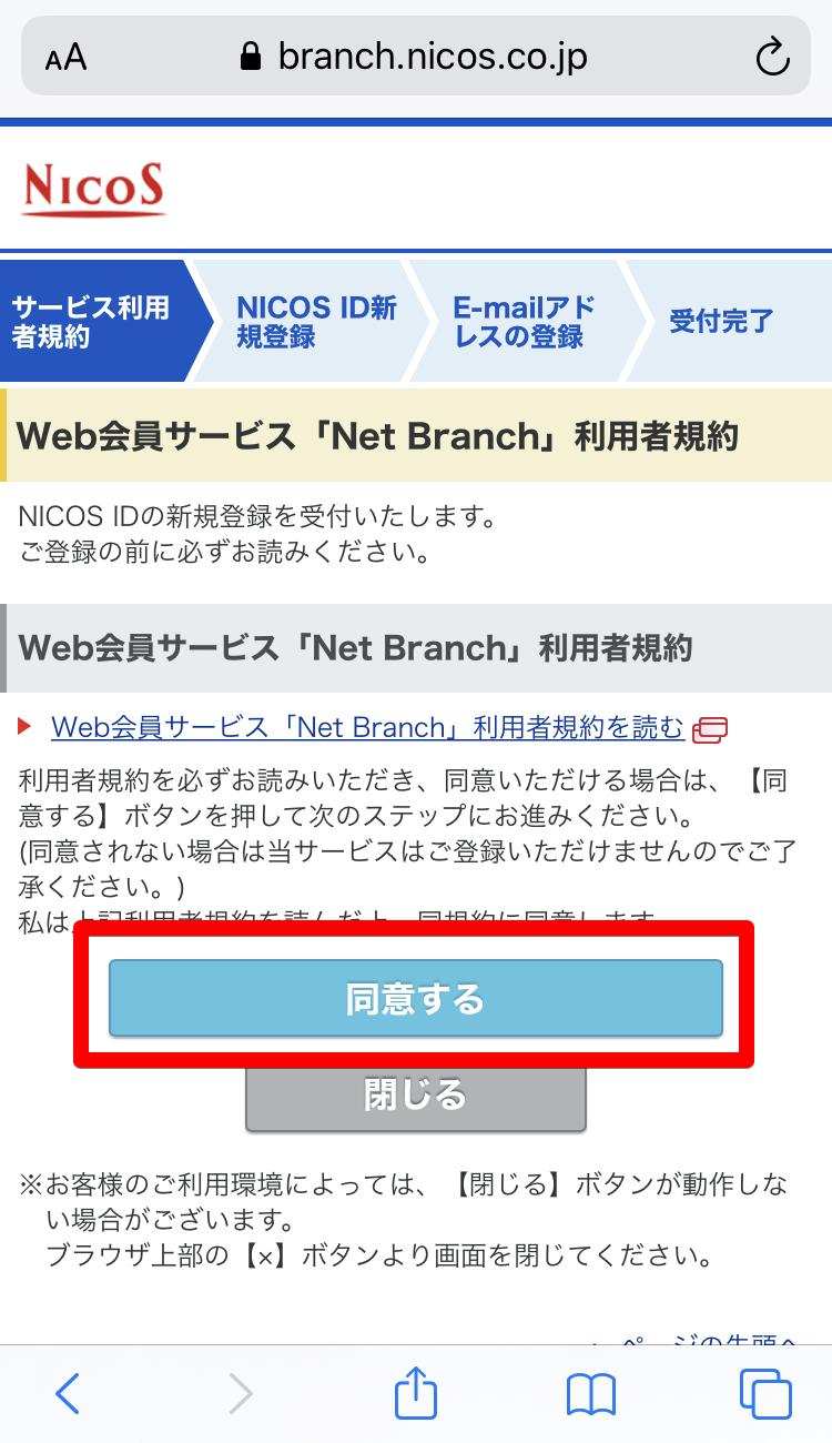 Net Branchの登録6