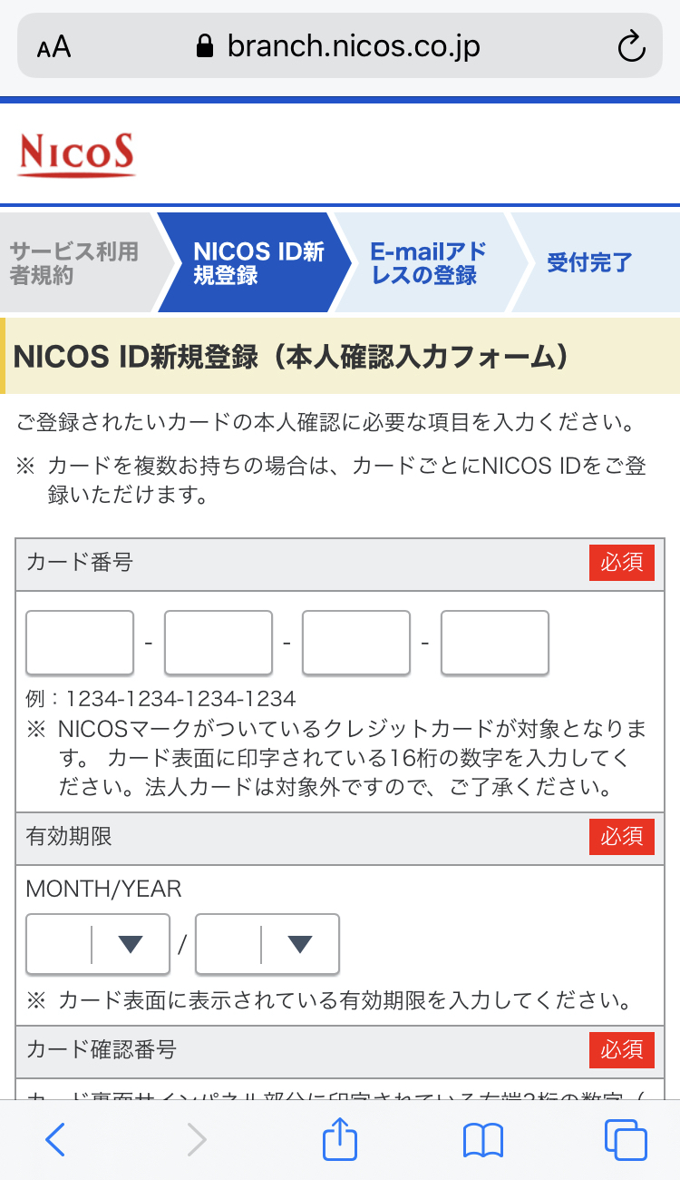 Net Branchの登録7