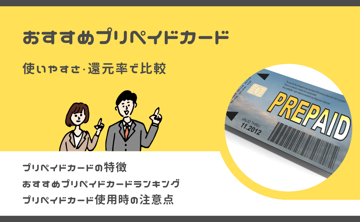 おすすめプリペイドカード