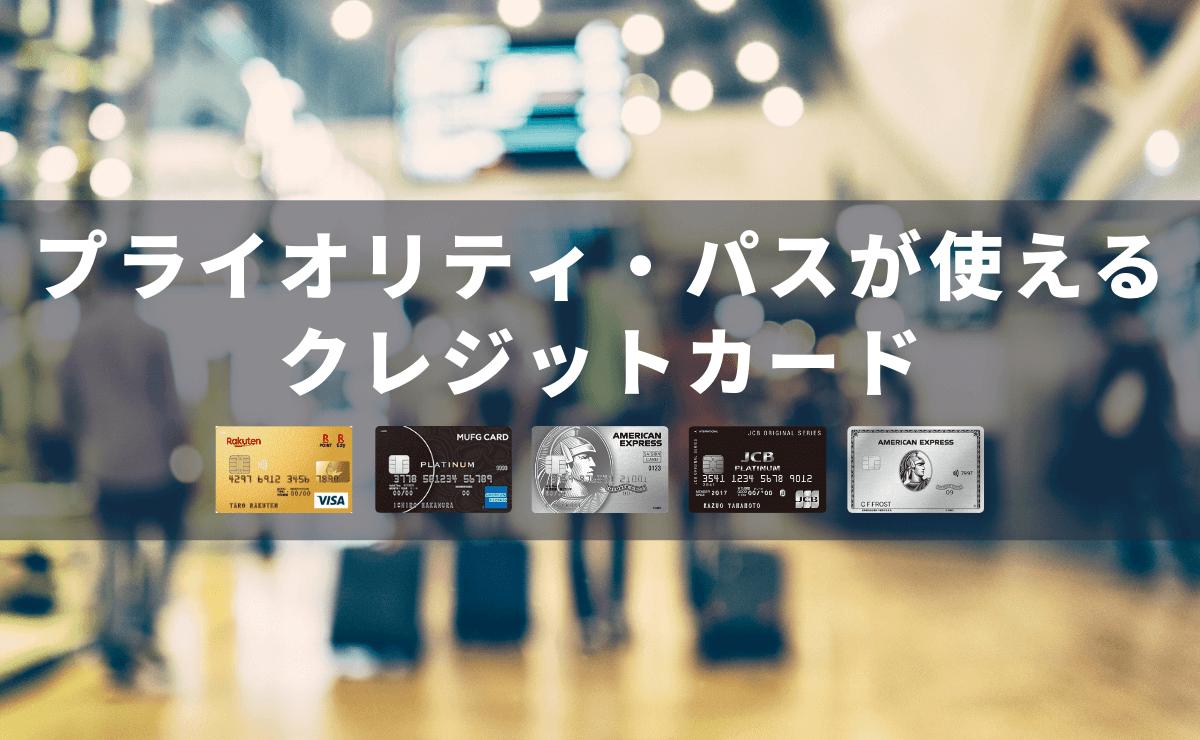 プライオリティ・パスが使えるおすすめクレジットカード