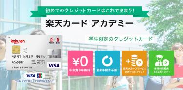 学生におすすめのクレジットカード人気ランキング【2020年】