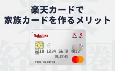 楽天カードで家族カードを作るメリットは家族間でポイント移行できること