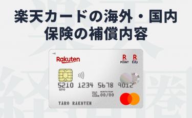 楽天カードの海外・国内保険の補償内容|利用時の問い合わせ先