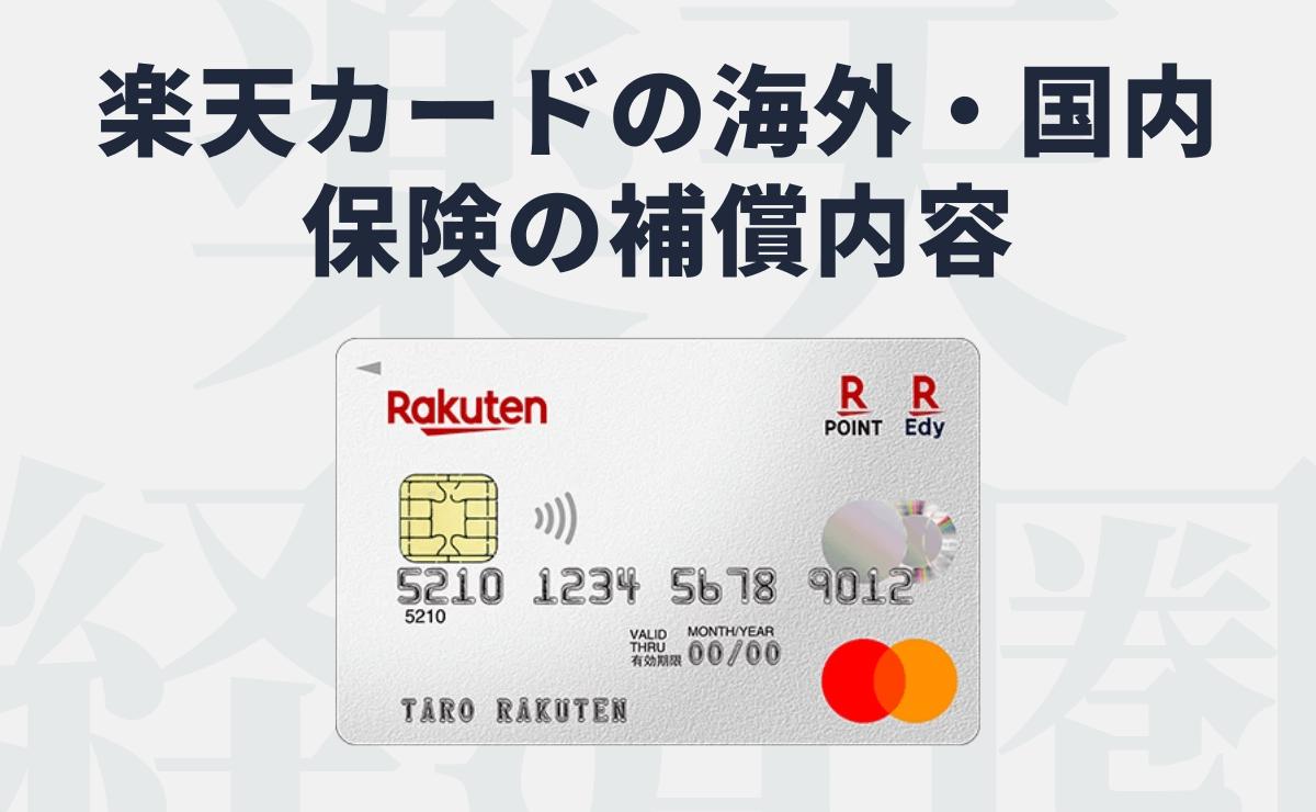 楽天カードの海外・国内保険の補償内容