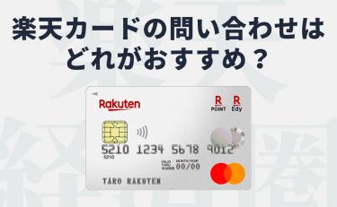 楽天カードの問い合わせはメール・チャット・電話どれがおすすめ?