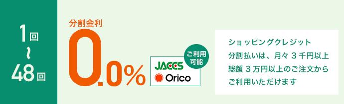 ショッピングクレジット