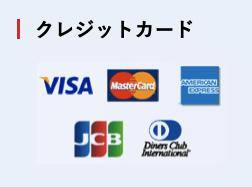 日本交通で使えるクレジットカードの国際ブランド