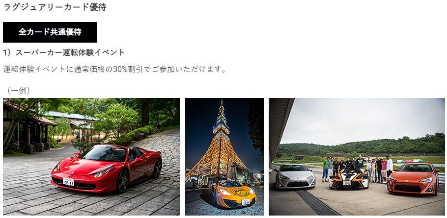 スーパーカー運転体験イベント