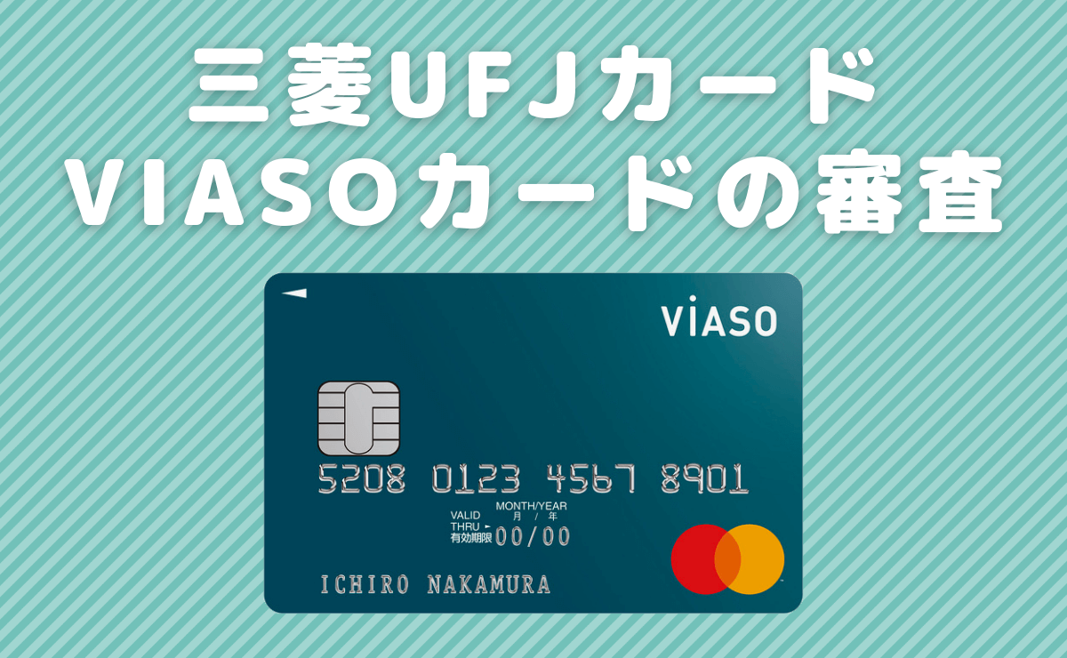三菱UFJカード VIASOカードの審査