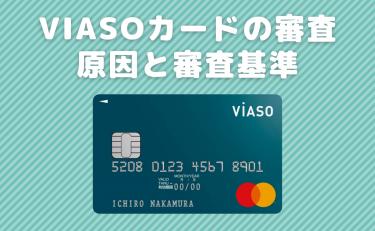 VIASOカードの審査に落ちた…原因と審査基準から対策方法
