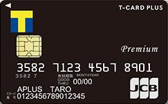 TカードプラスPREMIUM(JCB)