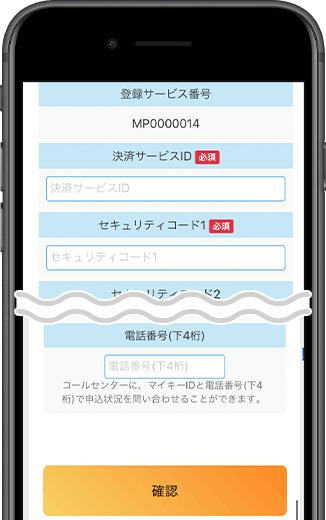 イオンカードの申し込み手順3