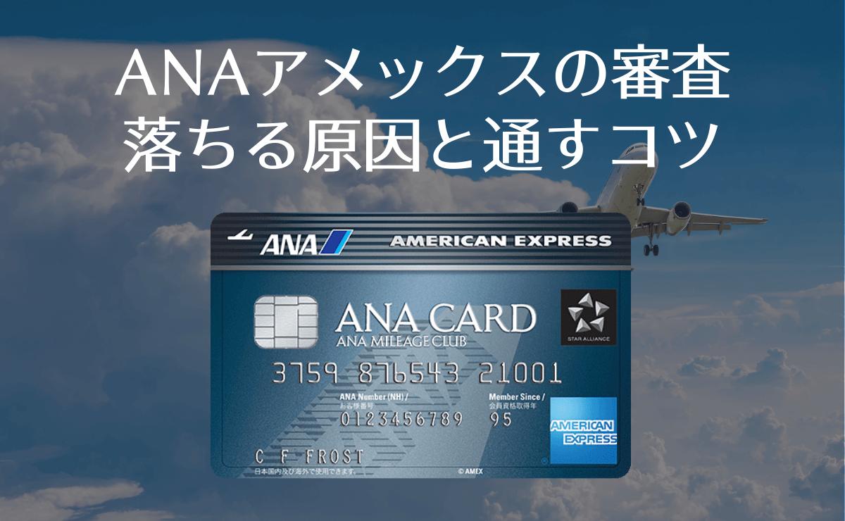 ANAアメックスの審査