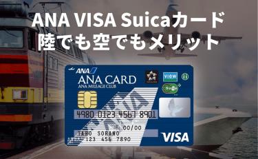 ANA VISA Suicaカードならオートチャージ対応で陸空でメリットあり