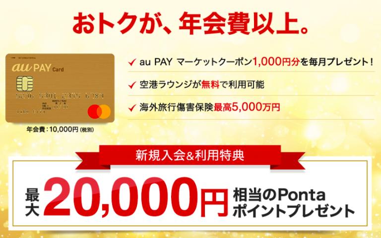 カード au pay