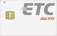 auPAYカードのETCカード