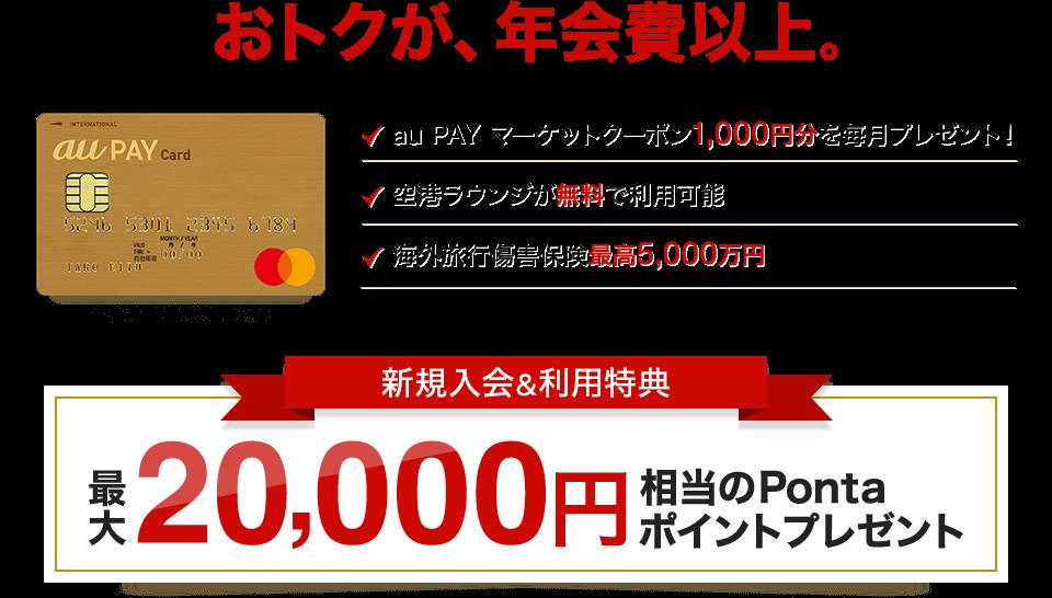 au PAYゴールドカードのキャンペーン
