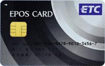 エポスカードのETCカード