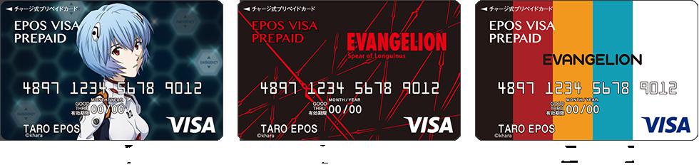 エポスエヴァプリペイドカード3種類