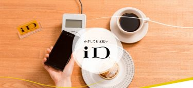 電子マネー「iD」の使い方|クレジットカードを登録してスマホ決済も可能に