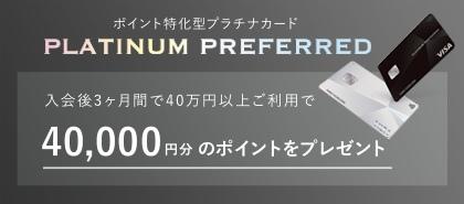 三井住友カード プラチナプリファード キャンペーン