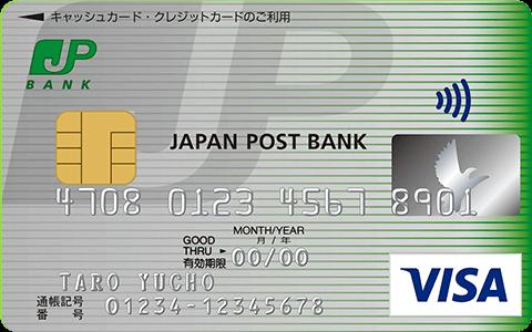 JPBANK一般カード