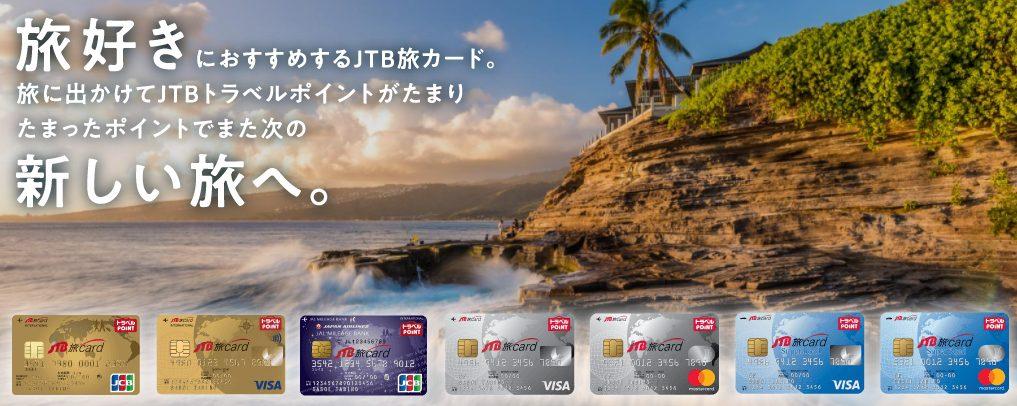 JTB旅カードラインナップ