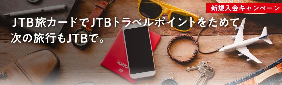 JTB旅カードの入会キャンペーン