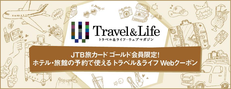 JTB旅カードゴールド限定クーポン