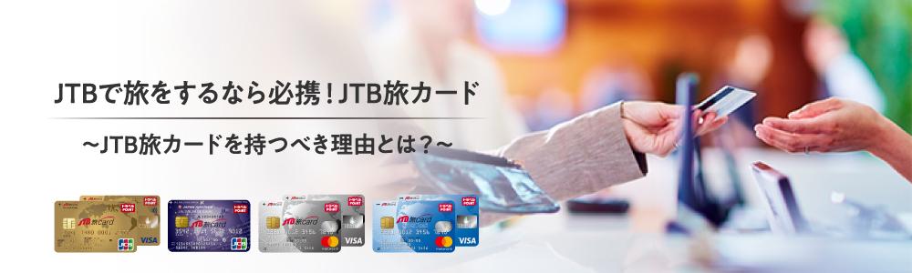 JTB旅カードを選ぶ理由