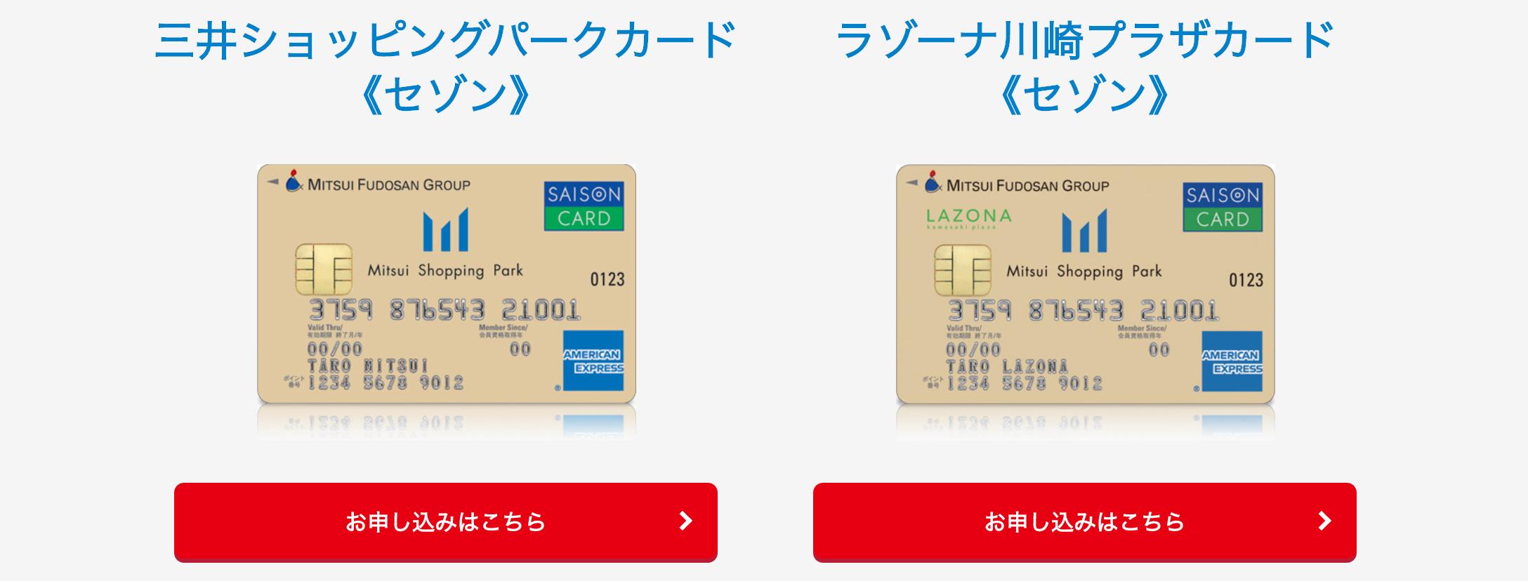 三井 ショッピング パーク カード