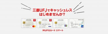 MUFGカード スマートのメリットとデメリット|ポイント還元低めなのに選ぶ理由