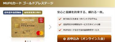 MUFGカード ゴールドプレステージこそ三菱UFJニコスの真のゴールドカード