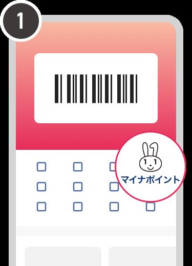 PayPayマイナポイント登録方法1