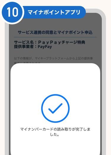 PayPayマイナポイント登録方法10