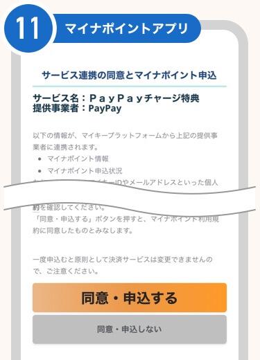 PayPayマイナポイント登録方法11