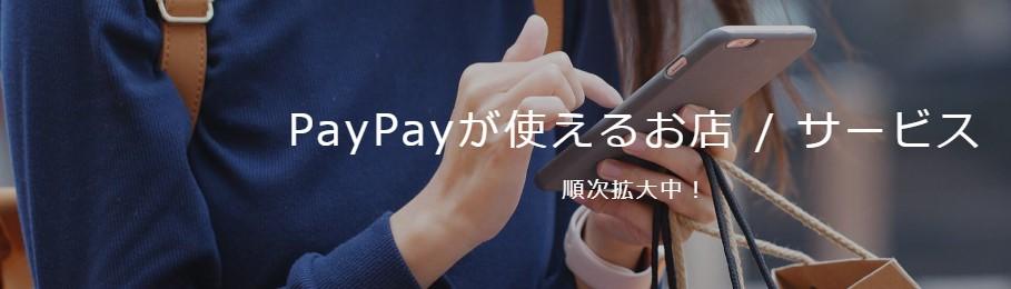 PayPayが使えるお店、サービス